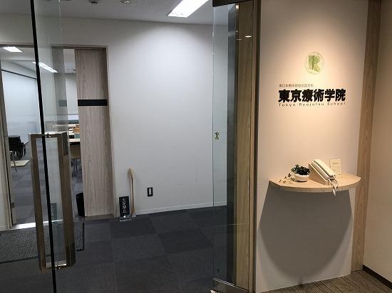 東京療術学院,新宿,スポーツ,整体,学校,スクール,整体師
