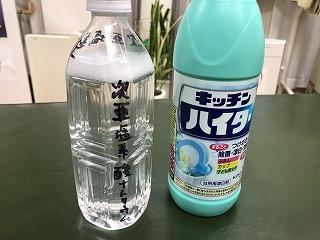 濃度0.05%次亜塩素酸ナトリウム消毒液、キッチンハイター