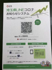 新型コロナウイルス、埼玉県LINEコロナお知らせシステム