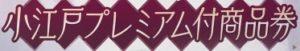 小江戸プレミアム付商品券,川越市,A共通券,B専用券,川越商工会議所