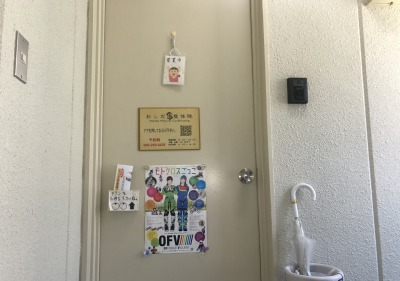 おしだ整体院,晋栄ビル2F,入口,川越